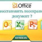 как восстановить документ ворд