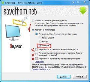 Скачать программе для обновления в вконтакте