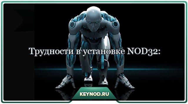 NOD32 - особенности настройки и установки