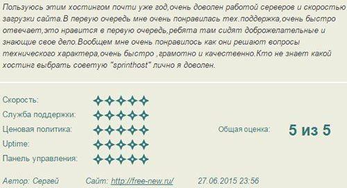 спринтхост.ру отзывы