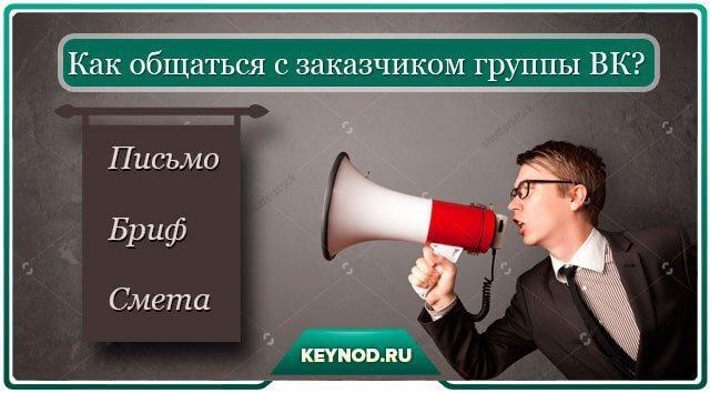 Как-правильно-общаться-с-заказчиками-группы-вконтакте