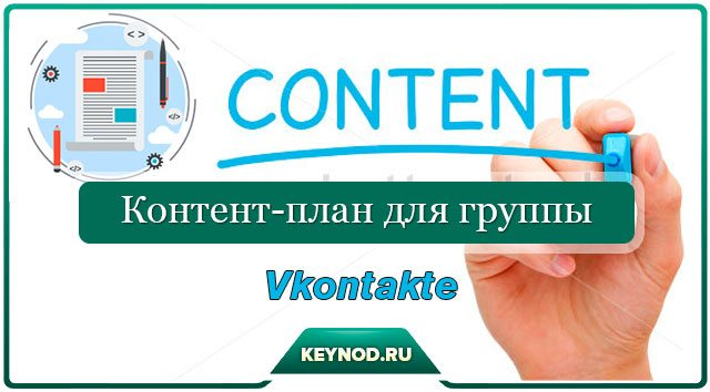 Контент-план-для-группы-Вконтакте
