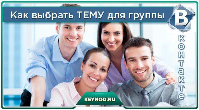 Популярные-темы-для-групп-вконтакте