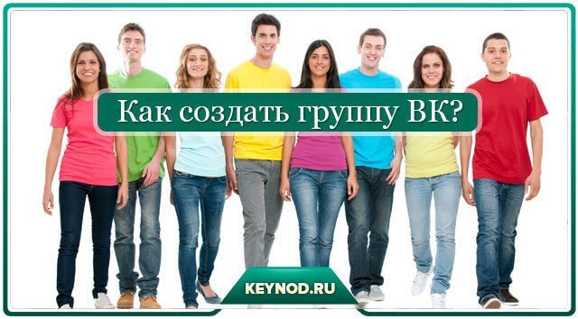 как-создать-группу-вконтакте