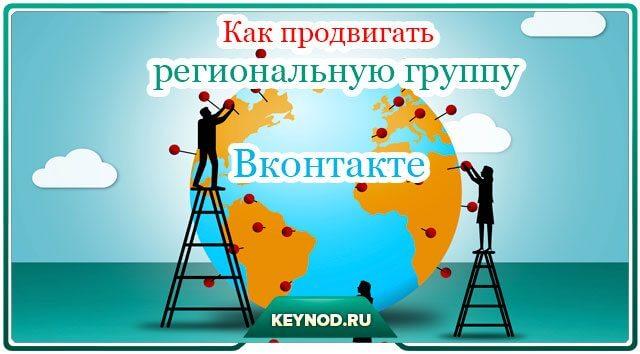 продвижение-региональной-группы-вконтакте
