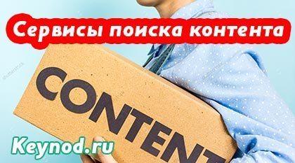 сервисы-поиска-контента-для-вконтакте
