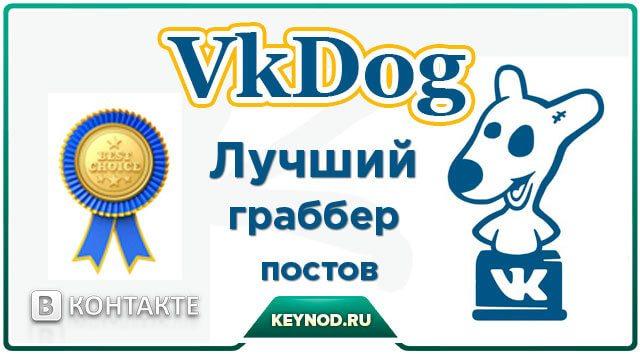ВКдог---Лучший-граббер-постов-вконтакте