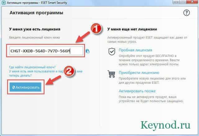 ключ активации nod 32 9