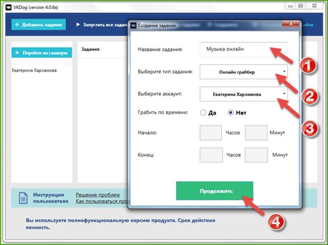 онлайн граббер постов вконтакте3
