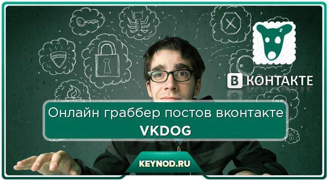 вкдог онлайн граббер постов вконтакте