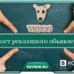 Vkdog-репост-рекламного-объявления-в-группе-вконтакте