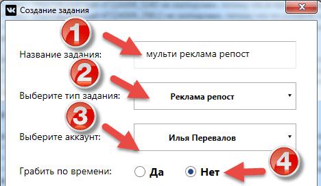Vkdog-репост-рекламного-объявления-в-группе-вконтакте1