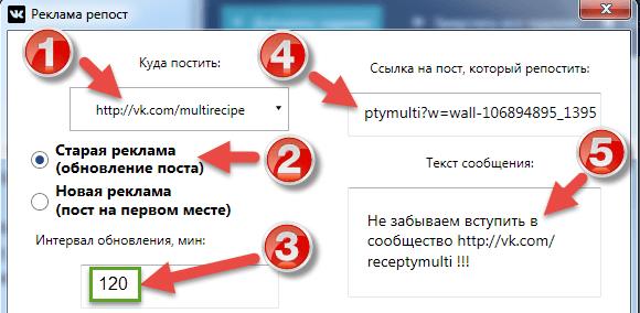 Vkdog-репост-рекламного-объявления-в-группе-вконтакте2
