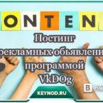 Vkdog-–-постинг-рекламных-объявлений-в-группу-вконтакте