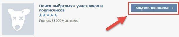 приложение для поиска собачек вконтакте