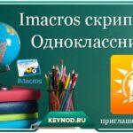 imacros скрипт приглашения в группу для одноклассников