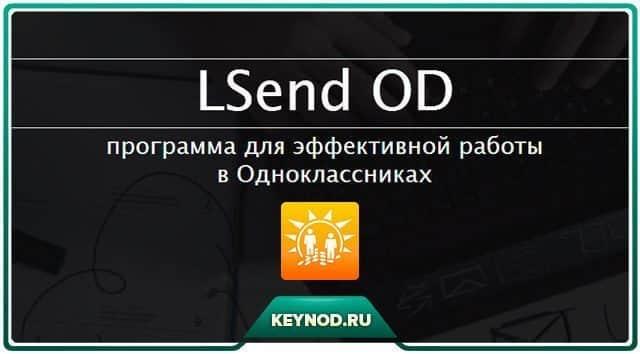 LSend-OD