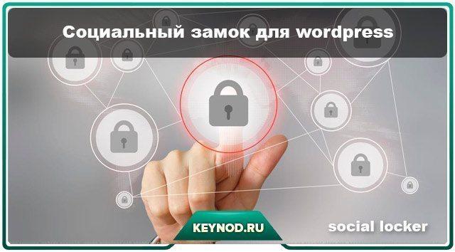Социальный-замок-для-wordpress-social-locker