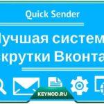 quick-sender