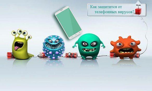 Телефонные вирусы
