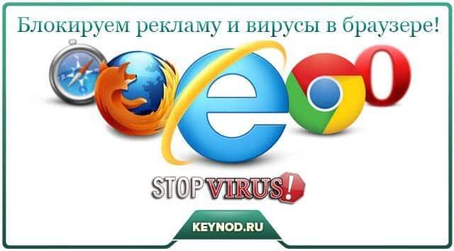 блокируем вирусы