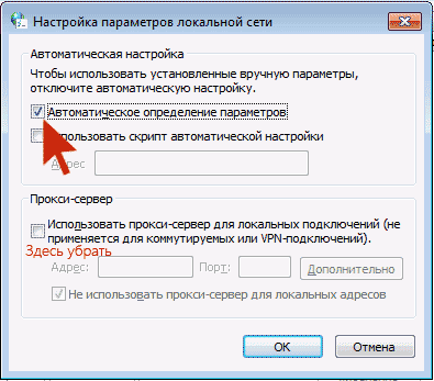 proxy-settings-adware