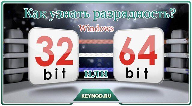 как узнать разрядность Windows 32 или 64
