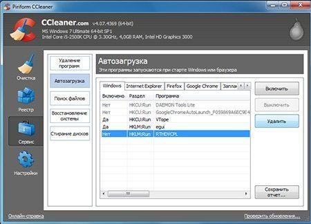 Автозагрузка CCleaner