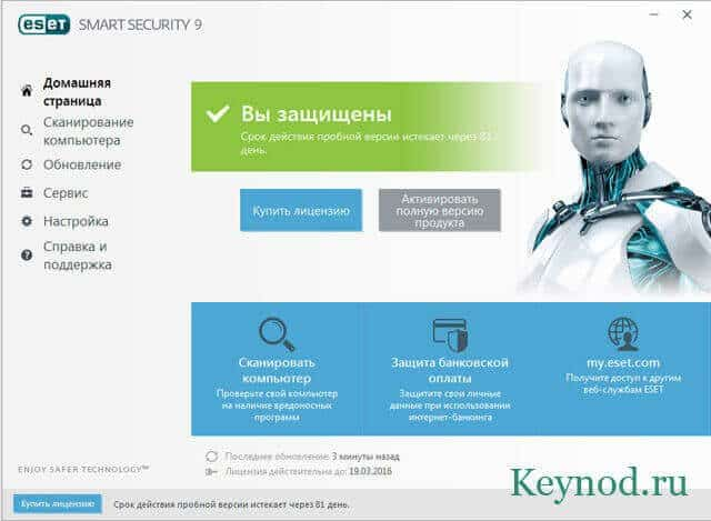 ключи для eset smart security 11 на 90 дней