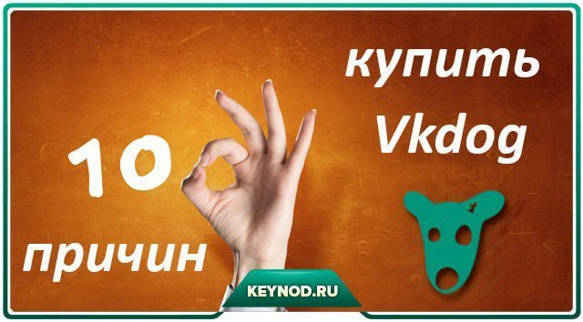 vkgrabber ключ