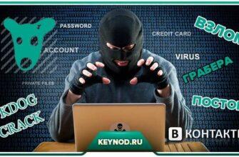 Взлом Vkdog 4.0.7 2016 (Cracked by Chemodan) скачать