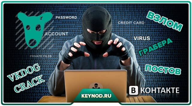 Взлом Vkdog 4.0.7  2016 (Cracked by Chemodan) скачать