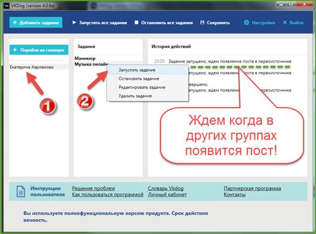 онлайн граббер постов вконтакте10