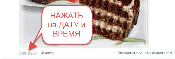 как скопировать ссылку на пост вконтакте3