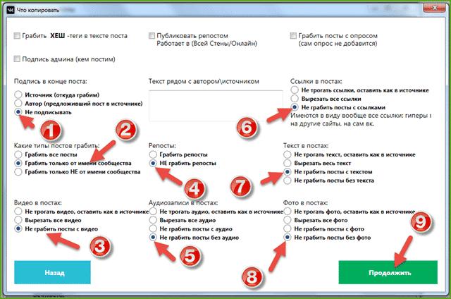 онлайн граббер постов вконтакте8