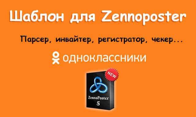 шаблон-зеннопостер-парсер-одноклассники