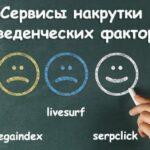улучшение поведенческих факторов