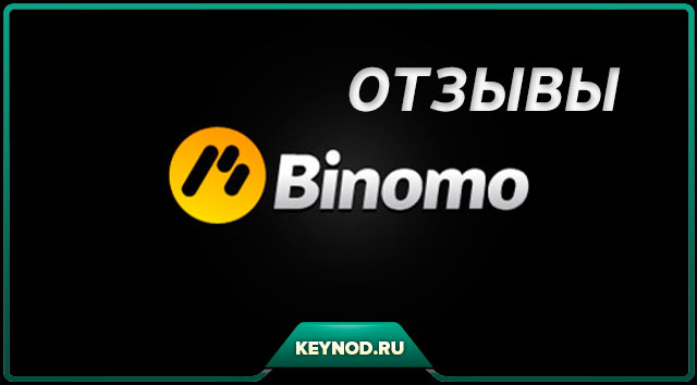 Отзывы о брокере Биномо