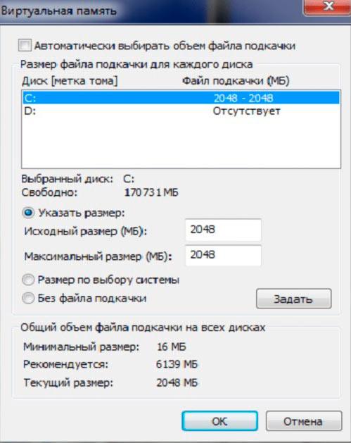 перемещения файла подкачки