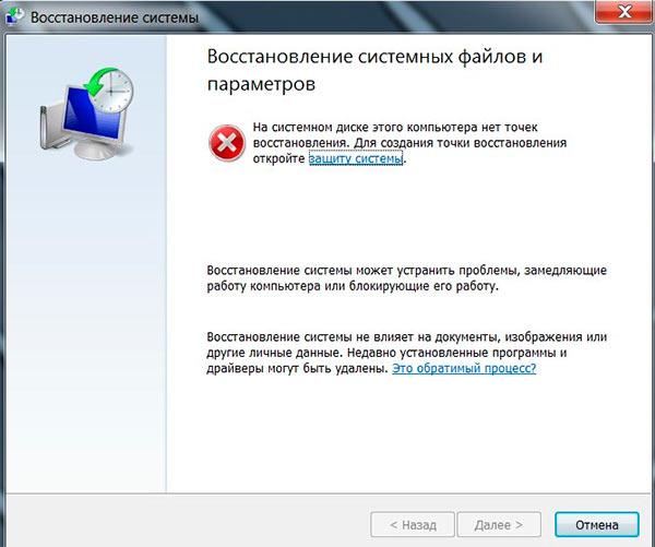восстановление системных файлов фото