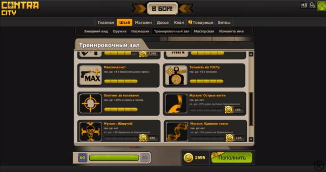 Скрины ВККС в штабе - игра Контра Сити Вконтакте
