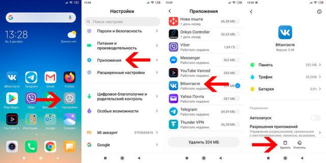 удалить приложение вконтакте (вк) на андроиде с телефона фото