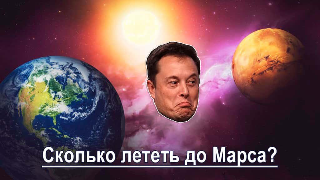 Сколько лететь до Марса - фото!